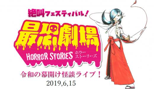 北海道最大級の怪談フェスティバル『最恐劇場』がノルベサで開催!