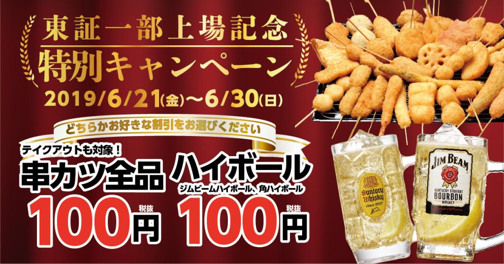 串カツ田中で串カツ全品・ハイボールを期間限定108円(税込)で提供します!