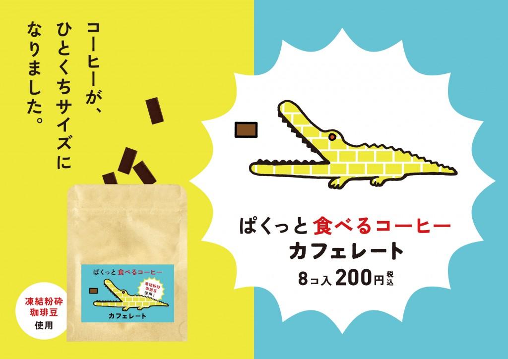 カフェレート(8個入り)200円
