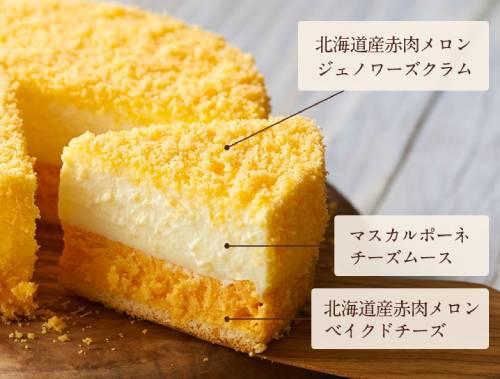 期間限定ドゥーブルフロマージュ『メロンドゥーブル~北海道産赤肉メロン~』の構成