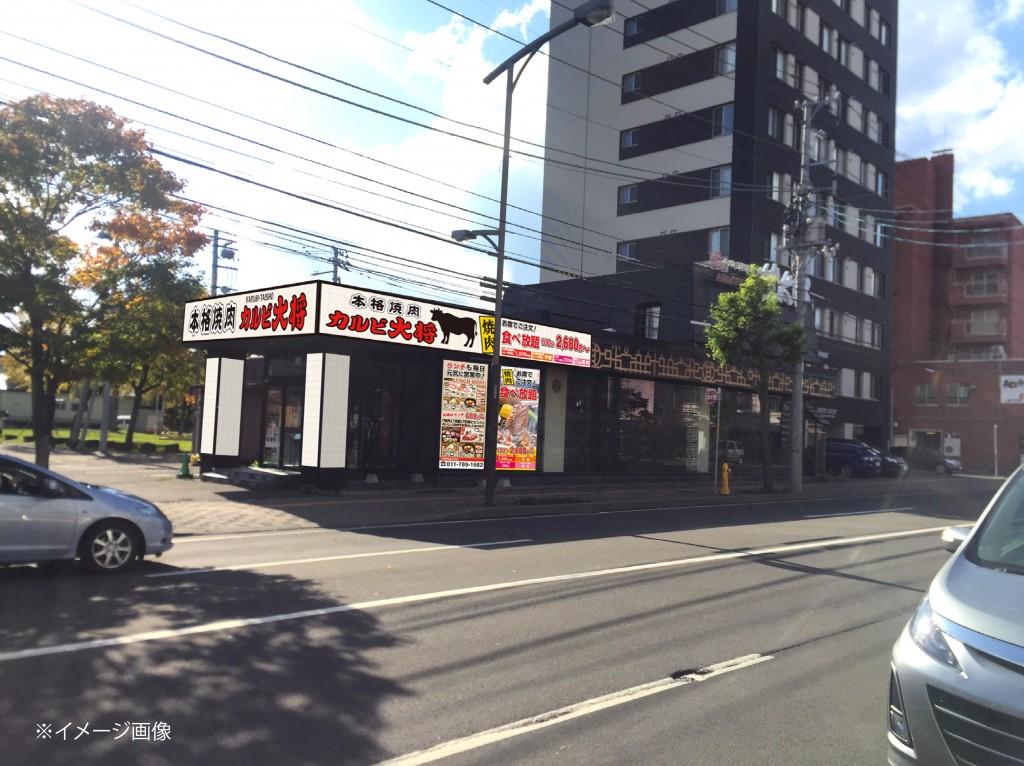 カルビ大将 南平岸駅前店の外観