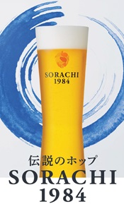 Innovative Brewer SORACHI 1984
