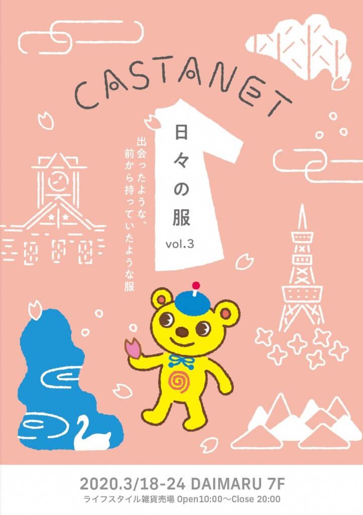 カスタネット in 大丸札幌
