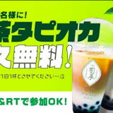 和茶タピオカ トリプルで和茶タピオカが【永遠に無料になる】お得なイベントを開催!