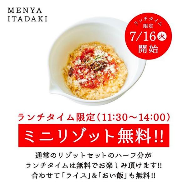 担々麺専門店『麺や椒(いただき)』でミニリゾット無料