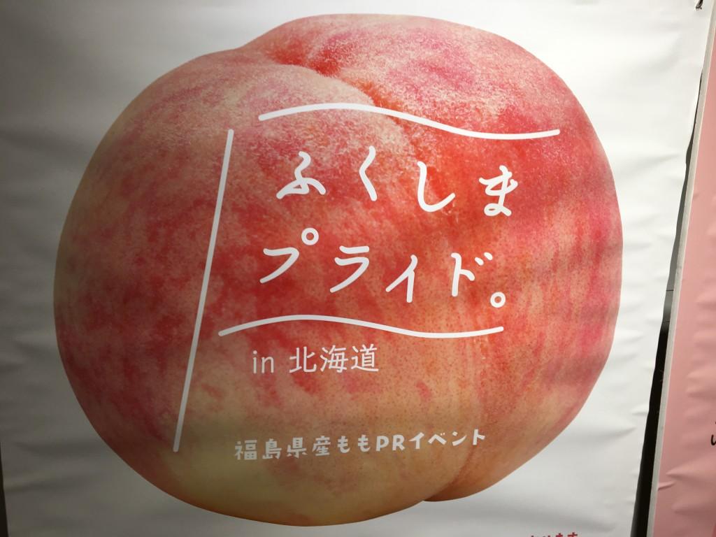 ももの試食会も行なう『ふくしまプライド。in 北海道』が地下歩行空間で開催!