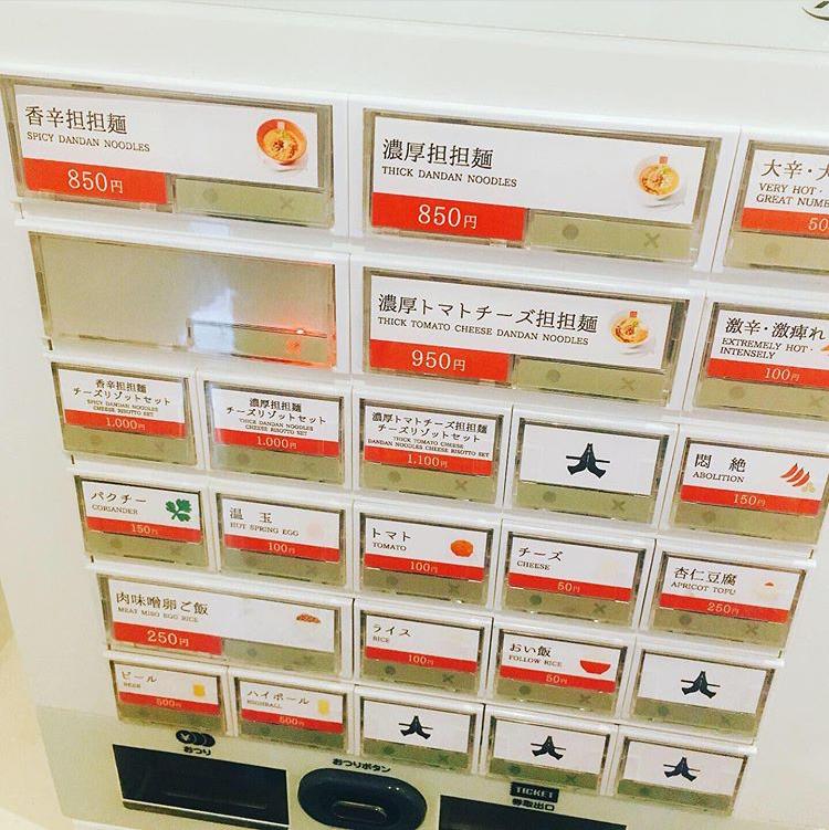 担々麺専門店『麵や椒(いただき)』の食券機
