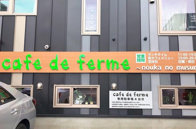 cafe de ferme(カフェ ド フェルム)の外観