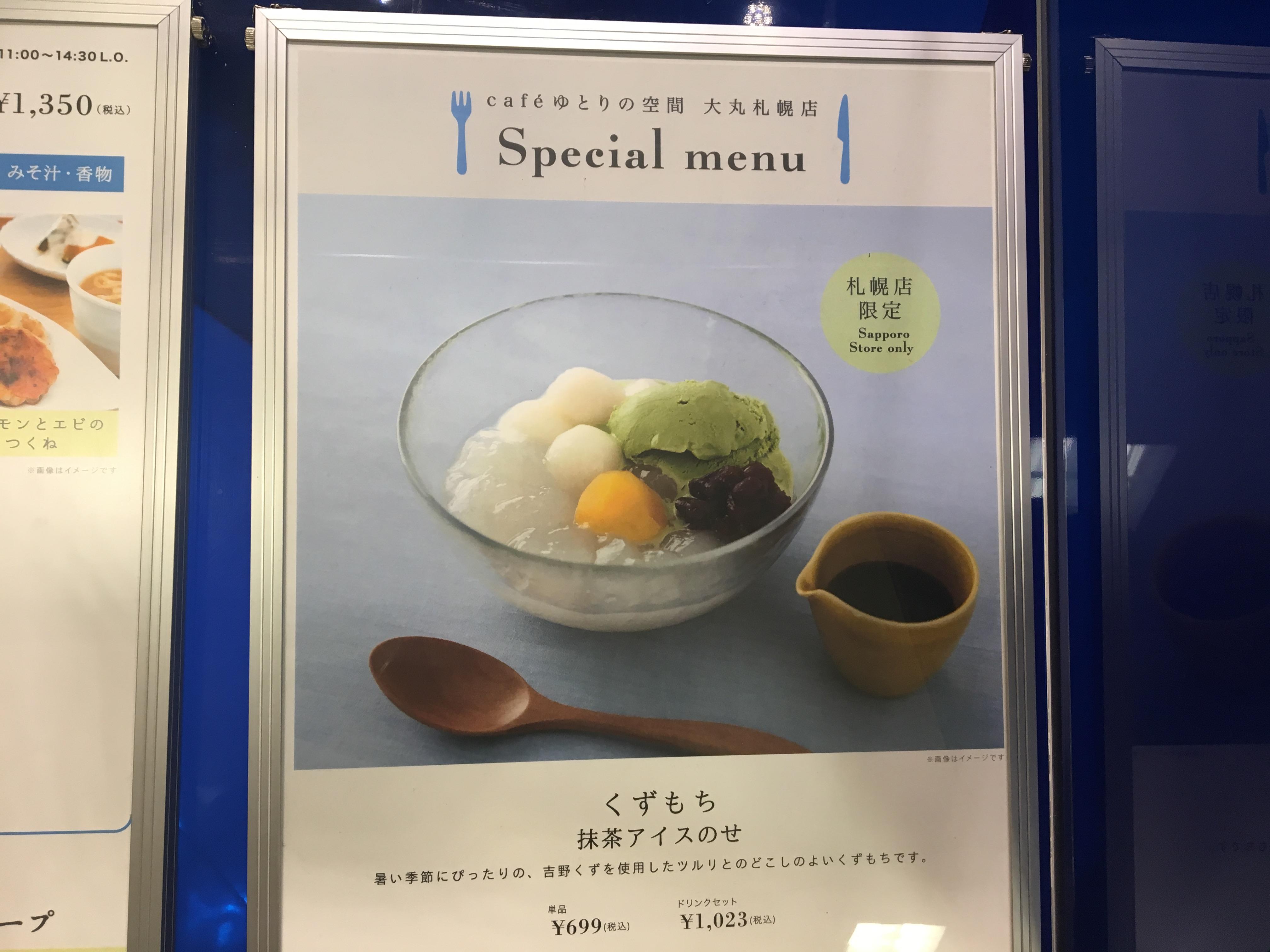 カフェ ゆとりの空間 大丸札幌店のくずもち-抹茶アイスのせ-
