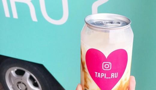 【TAPIRU(たぴる)】アリオ札幌に期間限定のタピオカドリンク専門店がオープン!