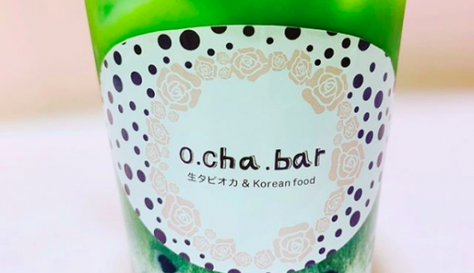 8月12日(月)よりタピオカ&韓国料理のお店『o.cha.bar(オチャバー)』がプレオープン!