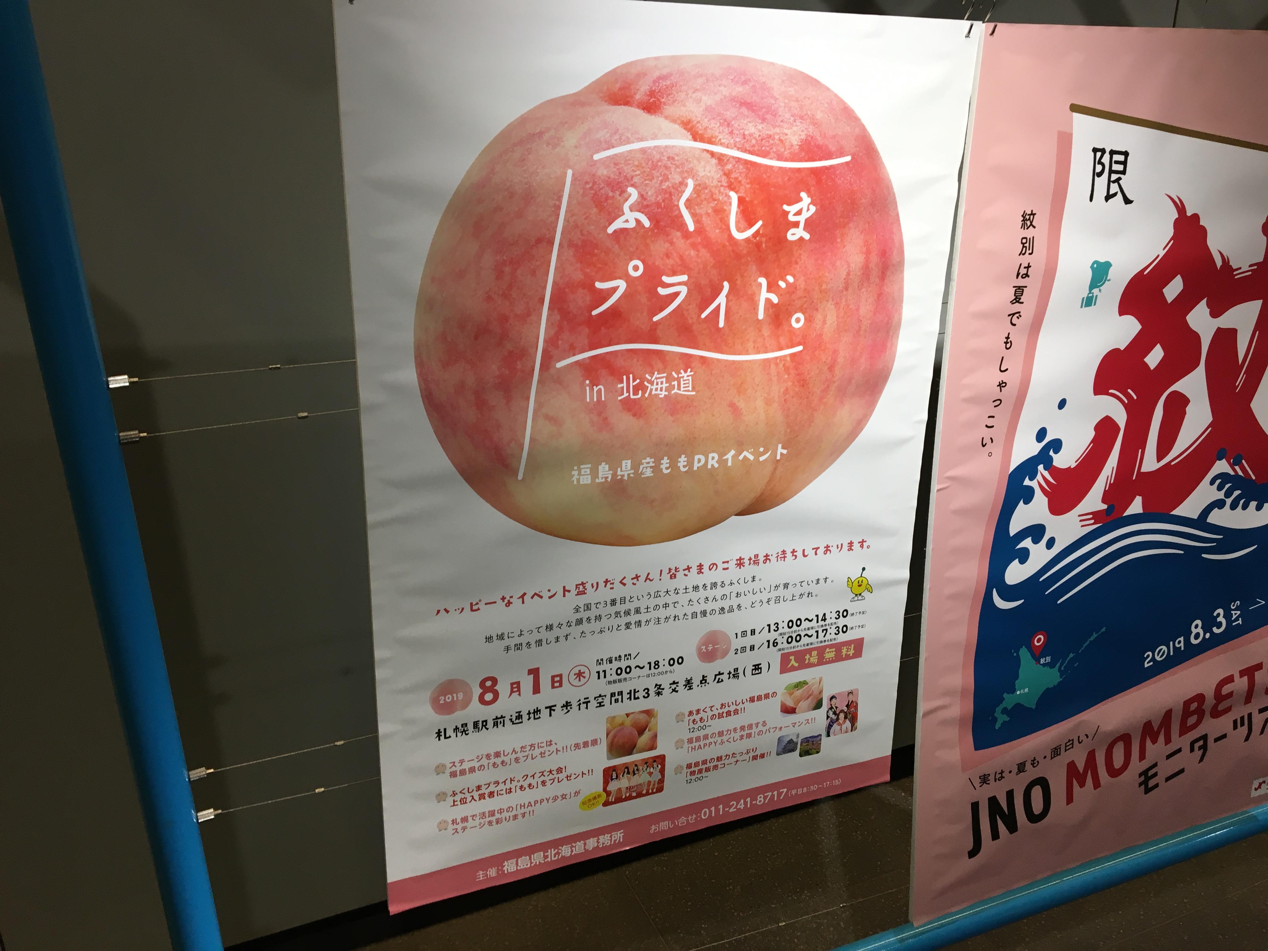 ふくしまプライド。in 北海道のポスター