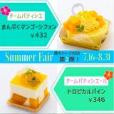 ろまん亭でパティシエとパティシエールによる夏のスイーツ対決 第2弾が開催!