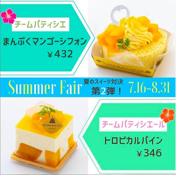 ろまん亭の夏のスイーツ対決第2弾