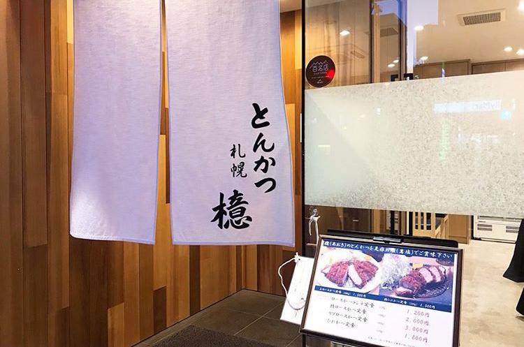 とんかつ檍(あおき) 札幌店の外観