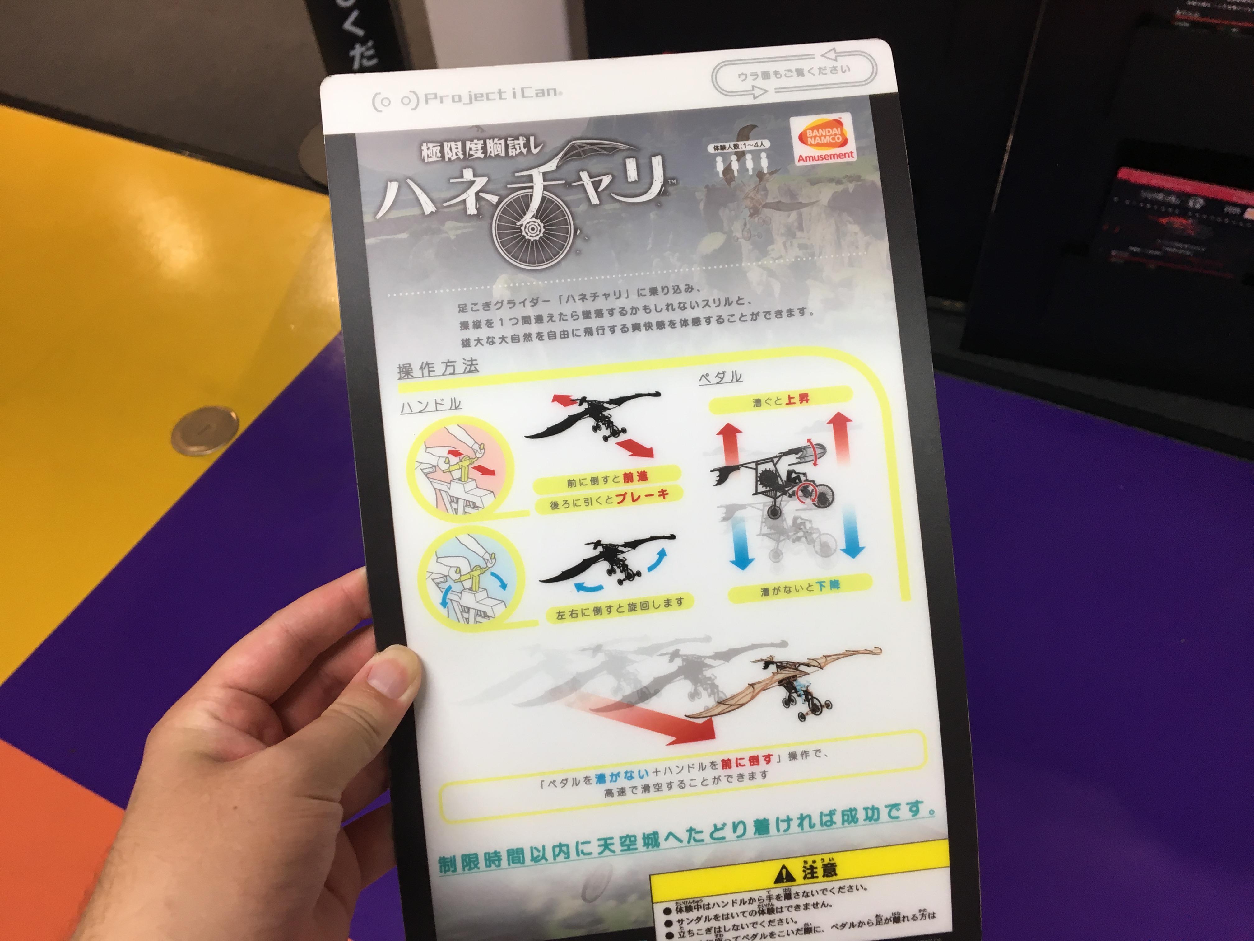 『VR ZONE Portal』namco札幌エスタ店で体験できるハネチャリの説明