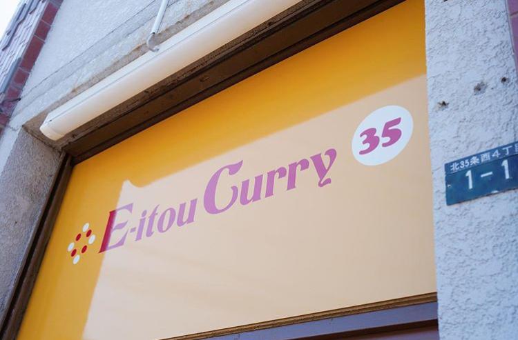 E-itouCurry35(エイトカリー35)の外観