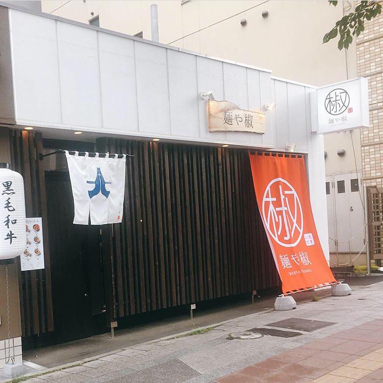 担々麺専門店『麵や椒(いただき)』の外観