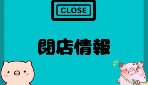 札幌ステラプレイスにある六鹿が10月31日をもって閉店