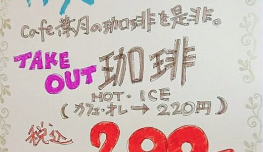 カフェ 葉月でコーヒーが200円になる『夏限定テイクアウトキャンペーン』を開催!