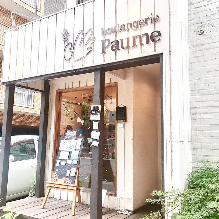 boulangerie Paume(ブーランジェリーポーム) 南3条店の外観