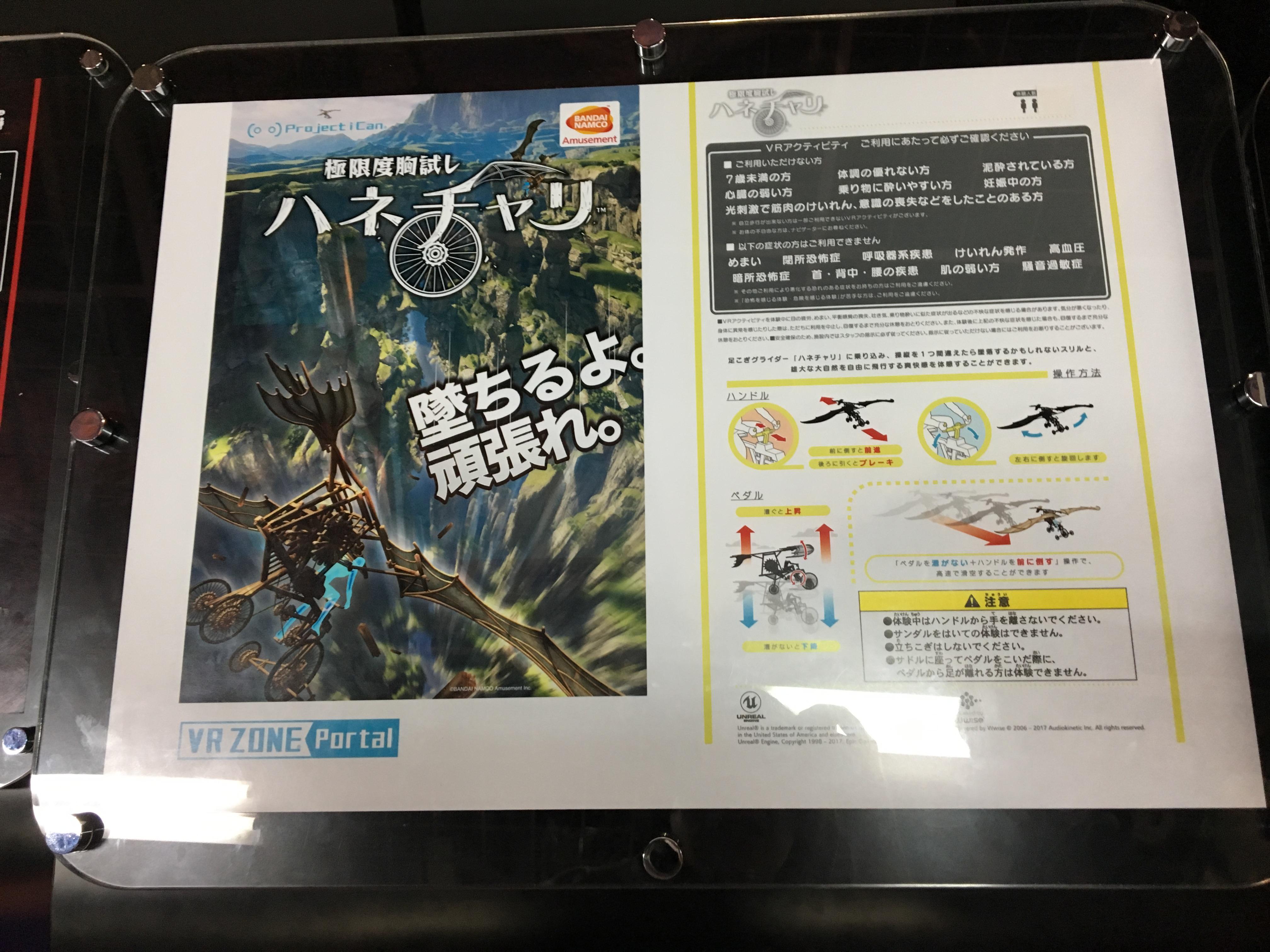 『VR ZONE Portal』namco札幌エスタ店で体験できるハネチャリ