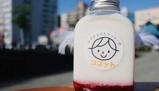 ココットで羽が生えたボトルドリンク『天使のいちごみるく』が発売!