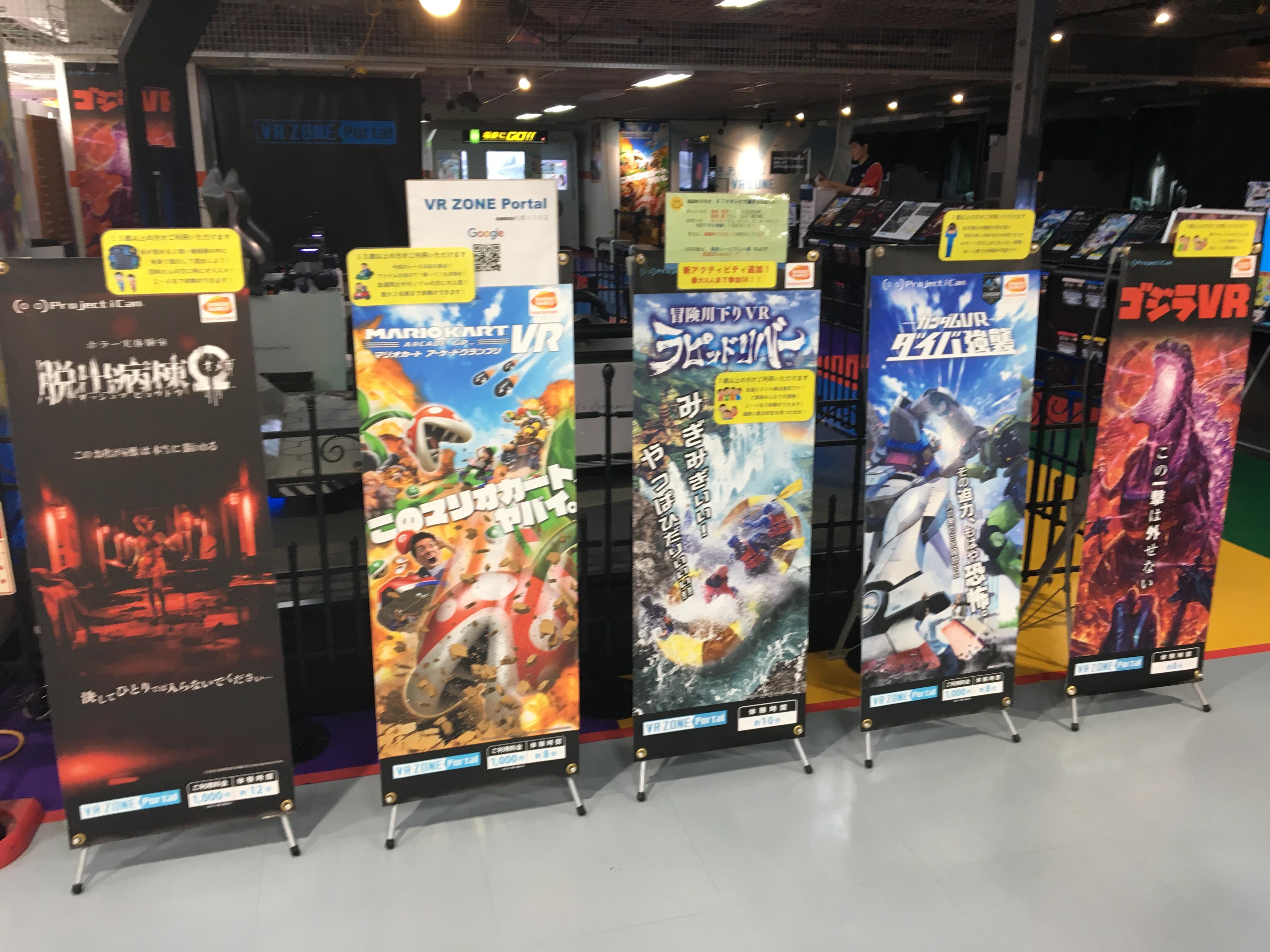 『VR ZONE Portal』namco札幌エスタ店のラインナップ
