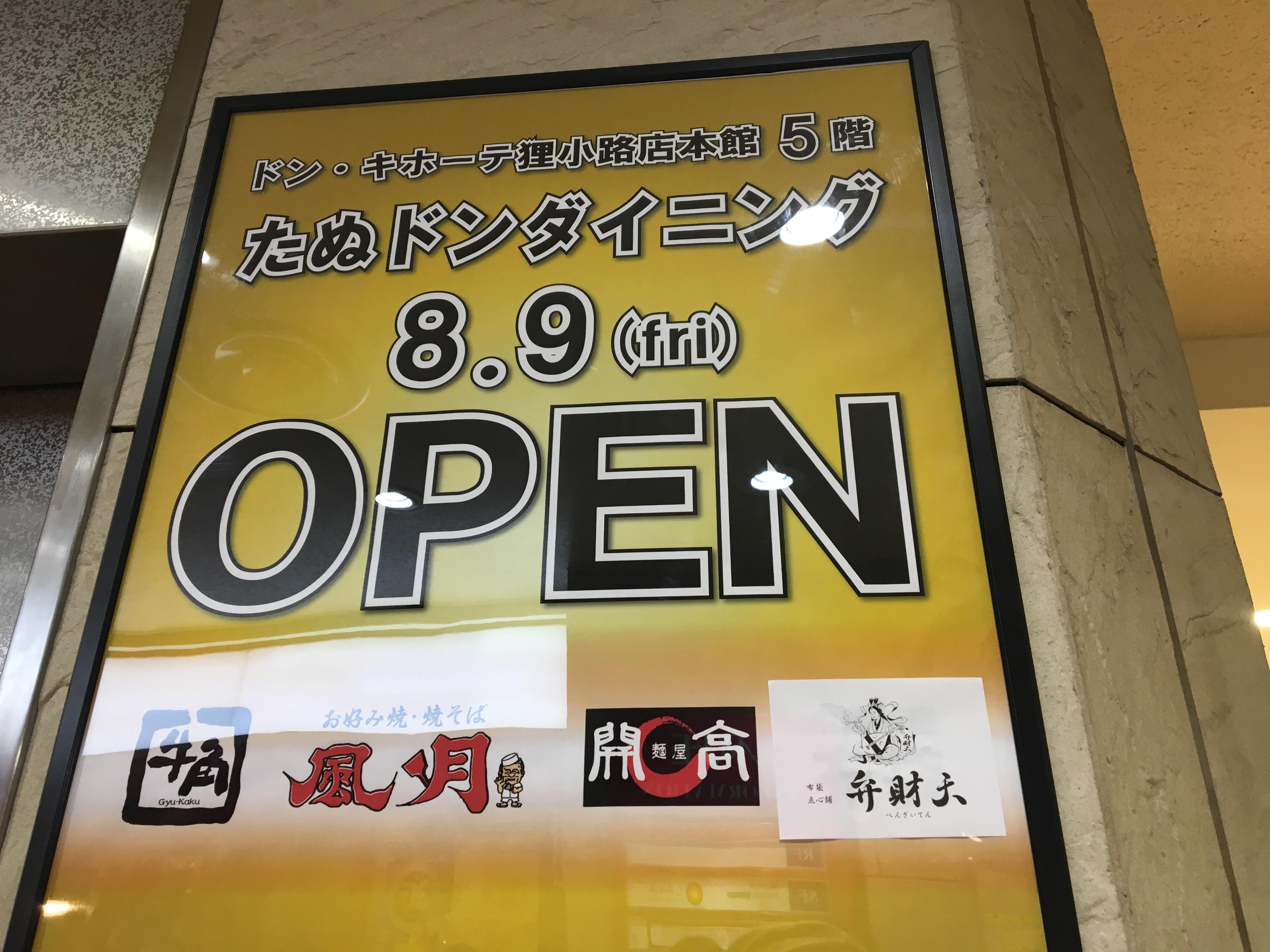 MEGAドン・キホーテ札幌狸小路本店の5階に、飲食店が集まるたぬドンダイニングが8月9日(金)にオープン