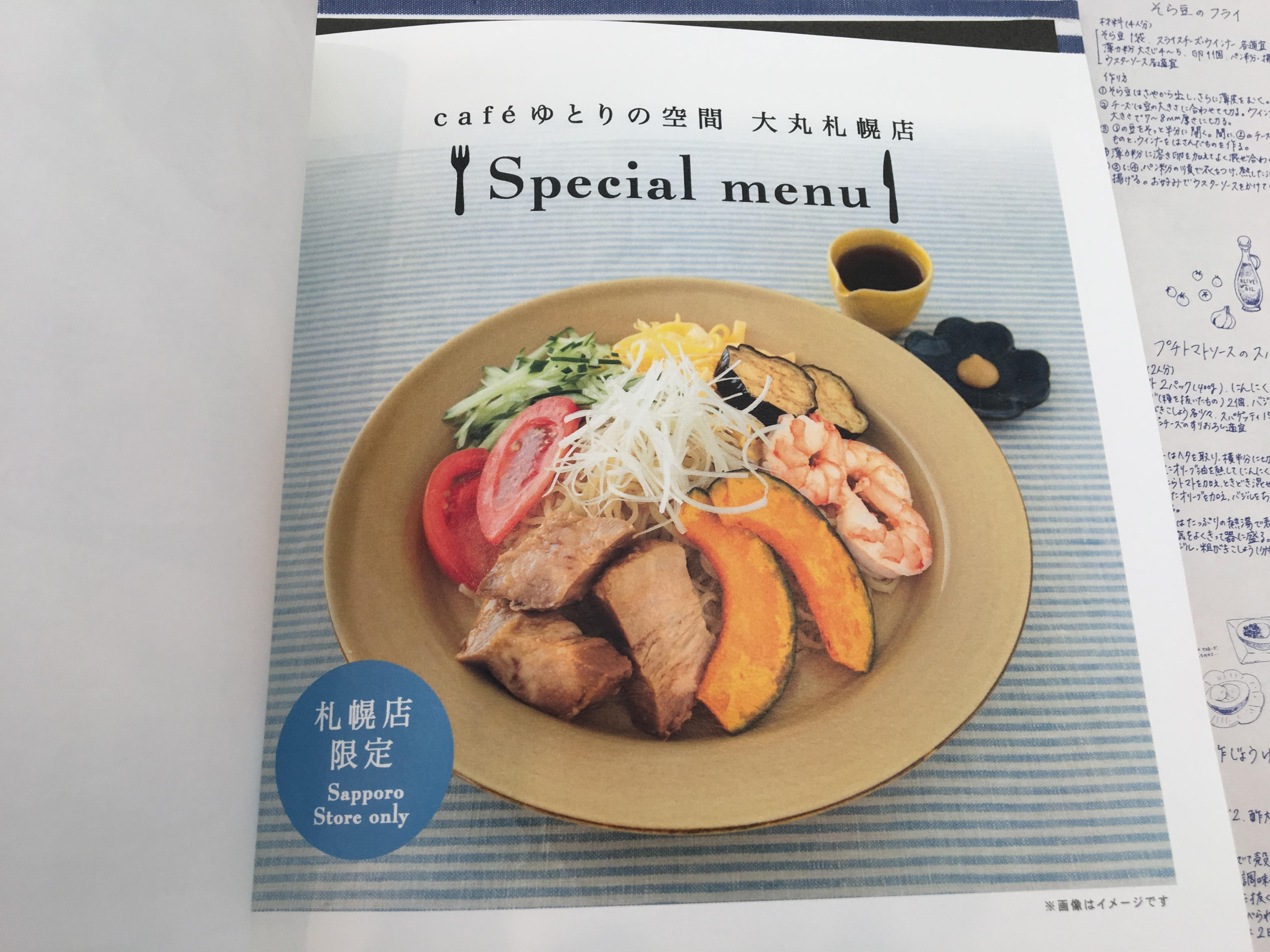 カフェ ゆとりの空間 大丸札幌店の札幌限定ごちそう冷やし中華のメニュー