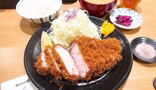 【とんかつ檍(あおき) 札幌店】食べログ 百名店にも選ばれたサクサク肉厚のとんかつ専門店