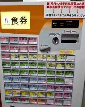 札幌市交通局本局地下食堂(大谷地)の食券機