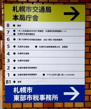 札幌市交通局本局地下食堂(大谷地)の看板