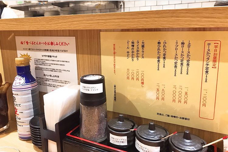 とんかつ檍(あおき) 札幌店のメニュー