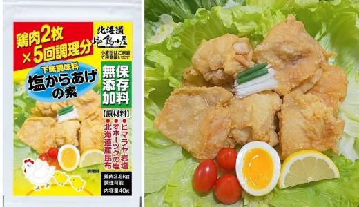 一人暮らし&主婦の方必見!超絶手軽で美味しい塩からあげの素が札幌で販売しているぞっ!