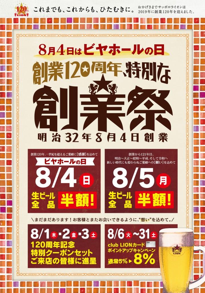 札幌ライオンの120周年創業祭