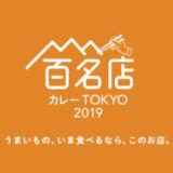 食べログ カレー 百名店 2019