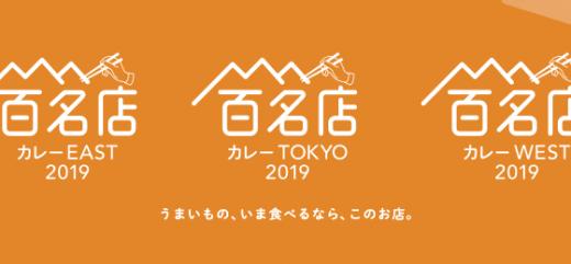 食べログ カレー 百名店 2019が発表!北海道の店舗は68店舗もランクイン!