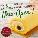 ろまん亭 月寒店でオープン記念を開催!チョコモンブランや月寒ロールをセール価格で販売!
