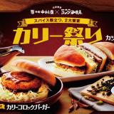 新宿中村屋×コメダ珈琲店のコラボ商品第二弾『カリーコロッケバーガー』が発売!