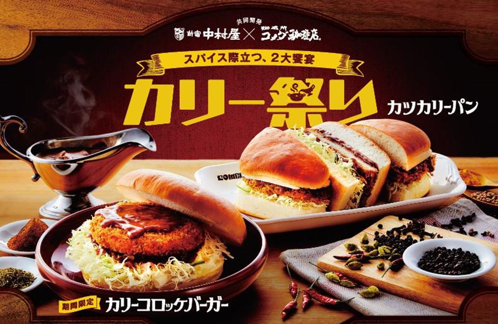 コメダ珈琲店×新宿中村屋のカリー祭り
