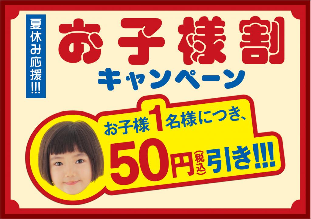 はなまるうどんで『夏休み応援!お子様割キャンペーン』が開催!お子様1人につき50円値引きに!