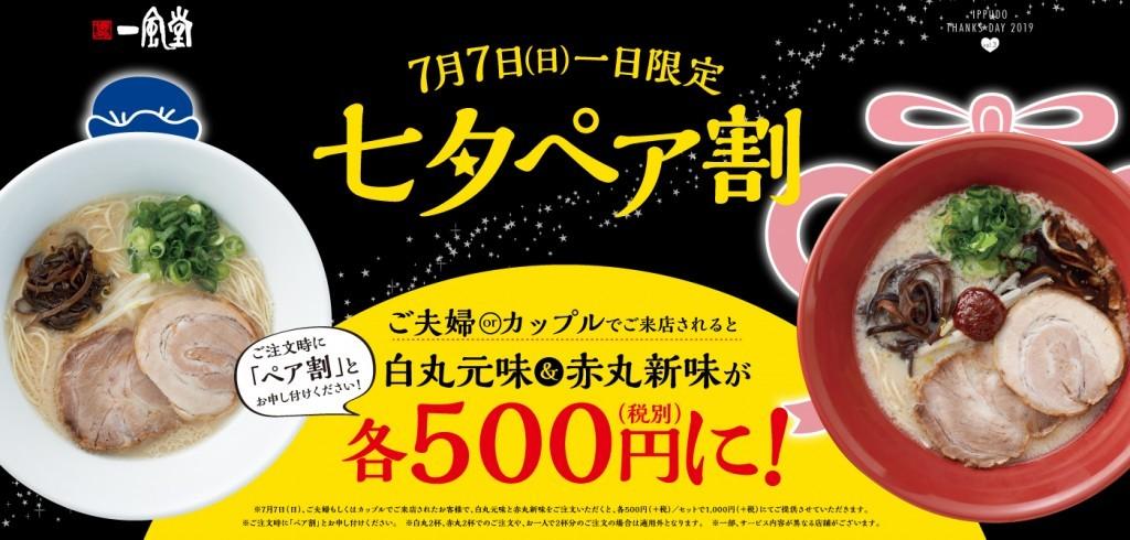7月7日(日)の七夕に一風堂で『白丸赤丸 七夕ペア割』を開催!夫婦・カップルだとラーメン1杯が500円に!