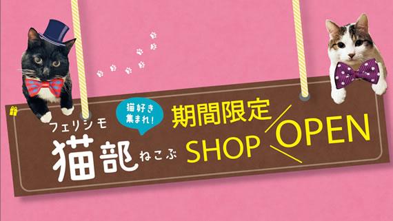 猫好きのためのイベント フェリシモ猫部の期間限定ショップが三越にオープン!