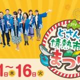 【初開催】さっぽろ東急百貨店で『STV どさんこ情熱市場まつり』が開催!道内グルメを堪能できる!