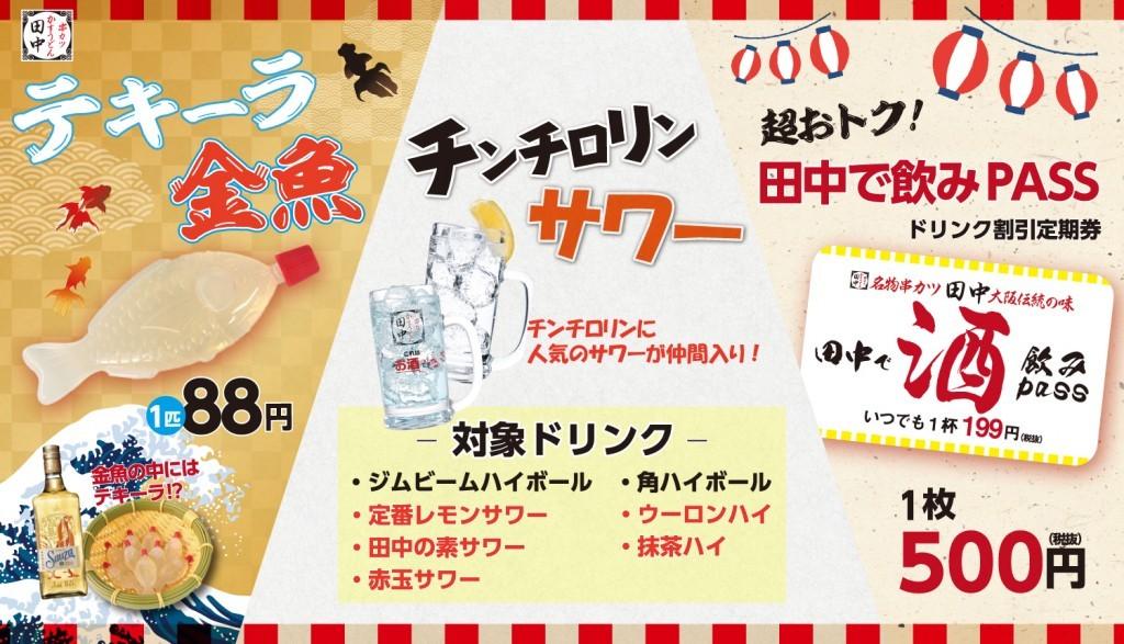 串カツ田中の新定番『アルコール3大企画』が開催!テキーラ金魚や飲みPass定期券が登場!