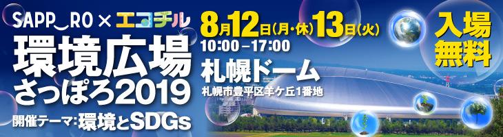 札幌ドームで開催する環境広場さっぽろ2019