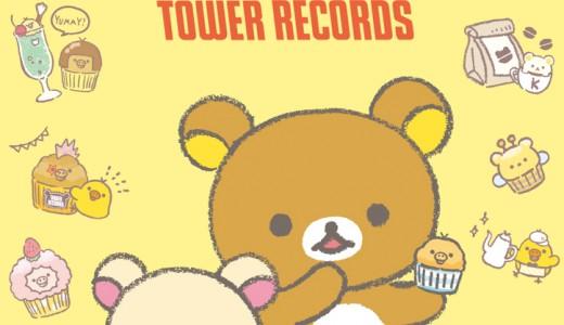 タワーレコードカフェでリラックマとのコラボレーションカフェ『Kiiroitori muffin Cafe(キイロイトリマフィンカフェ)』が開催!