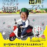 札幌パルコで開催する出川哲朗の充電させてもらえませんか?リアルガチショップ!