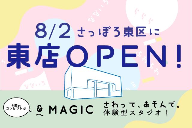 写真工房ぱれっと札幌東店が、2019年8月2日(金)にオープン!